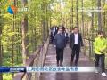 上海市普陀区政协来盐考察