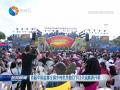 首届中国盐都全国乡村优秀曲目节目交流展演开幕
