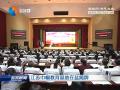 江苏巾帼教育基地在盐揭牌
