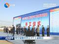 阜宁县集中开工11个工业项目