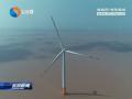 清洁能源助力盐城绿色发展