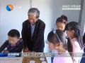 """""""感動鹽城""""(3):李余禮  : 12年義務輔導850多名留守兒童"""