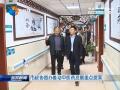 市政协督办推动中医药发展重点提案
