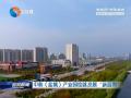 """中韩(盐城)产业园绘就发展""""新蓝图"""""""