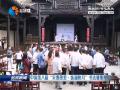 """中国第八届""""宋曹故里·纵湖秋月""""书法雅集举行"""