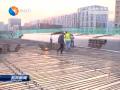 【聚焦重点工程】(2)忙碌度佳节  齐心建高架