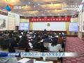市政协召开八届九次常委会议