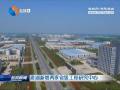 建湖新增两家省级工程研究中心