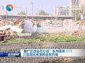 【棚户区改造在行动】系列报道(7):打造惠民和谐的征收样板
