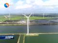 滨海:全面深化央企合作 共建绿色能源大港