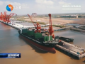 响水港围绕高质量提速发展