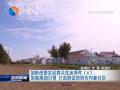 【加快改善农民群众住房条件】(6):加强规划引领 打造舒适宜居农村新社区