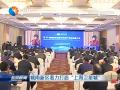 """城南新区着力打造""""上海卫星城"""""""
