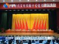 阜宁县新时代文明实践中心成立