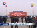 新建30万吨大丰储备粮库开工