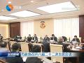 市政协召开八届二十二次主席会议