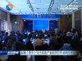 盐城(首尔)电子信息产业投资合作说明会举行