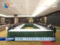 全省民政工作苏中苏北片区座谈会在盐召开