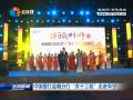 """中国银行盐城分行""""双千工程""""走进阜宁"""
