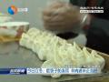 今日立冬:吃饺子防冻耳 羊肉进补正当时