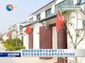【加快改善农民群众住房条件】(8):我市公布改善农村住房条件任务书时间表