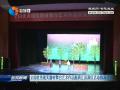 全国优秀现实题材舞台艺术作品展演江苏演区活动圆满落幕