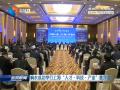 """响水成功举行上海""""人才·科技·产业""""推介会"""