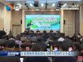 全省党校系统信息化与图书馆协作会在盐召开