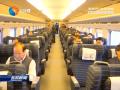 首列动车从盐城驶出  300多位市民参加试乘体验