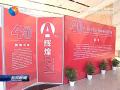 戴源等市领导参观盐城市庆祝改革开放40周年图片展