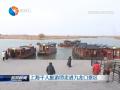 上海千人旅游团走进九龙口景区
