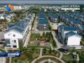 【加快改善农民群众住房条件】(10)滨海: 努力让广大村民过上舒适宜居的生活