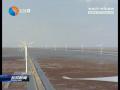 我市海上风电总装机容量全国第一