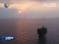 国内离岸距离最远海上风电项目在大丰海域全容量并网