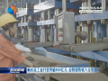 响水县工业开票突破800亿元 应税销售收入全市第一