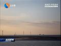 专家研讨海上风电场发展网箱养殖