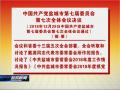 中国共产党盐城市第七届委员会第七次全体会议决议(摘要)