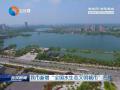 """我市新增""""全国水生态文明城市""""名片"""