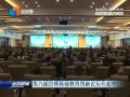 第九届京师基础教育创新论坛在盐举行