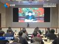 省政协召开全省政协系统视频会议