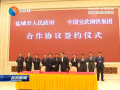 """盐城与中国宝武签署合作协议 在盐新建2000万吨级""""绿色、智慧、精品""""钢铁生产基地"""