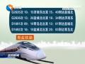 青盐铁路本月26号正式通车