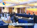 中韩产业园第二次内部工作会议在盐召开