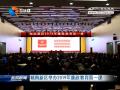 城南新区举办2019年廉政教育第一课
