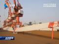 亚洲最大重大件远洋特种甲板运输船靠泊大丰港
