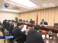 市政府党组召开民主生活会