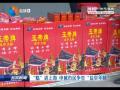 """新春走基层:""""糕""""进上海 申城市民争尝""""盐阜年味"""""""