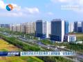 """盐城经济技术开发区韩资工业园新添""""省级新名片"""""""