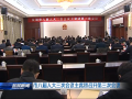 市八届人大三次会议主席团召开第三次会议