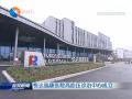 悦达瑞康医院高血压诊治中心成立